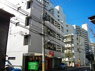 Canadian International School (Tokyo)