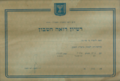 Certified Public Accountant - Israeli license.png