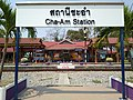 Cha-Am Station 1.jpg