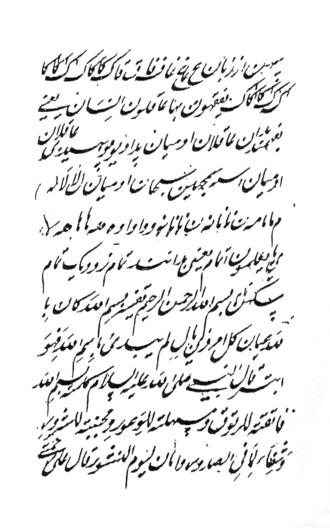 Pashto alphabet - Excerpt from Khayr ul-Bayān, the oldest known document written in Pashto, written in Nastaliq in 1651