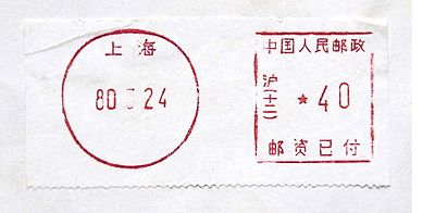 China stamp type G2.jpeg