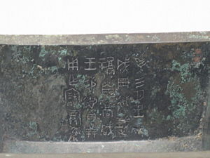 Chinese family of scripts - An example of Chinese bronze inscriptions, on a bronze vessel dated to the early Western Zhou period, 11th century BC