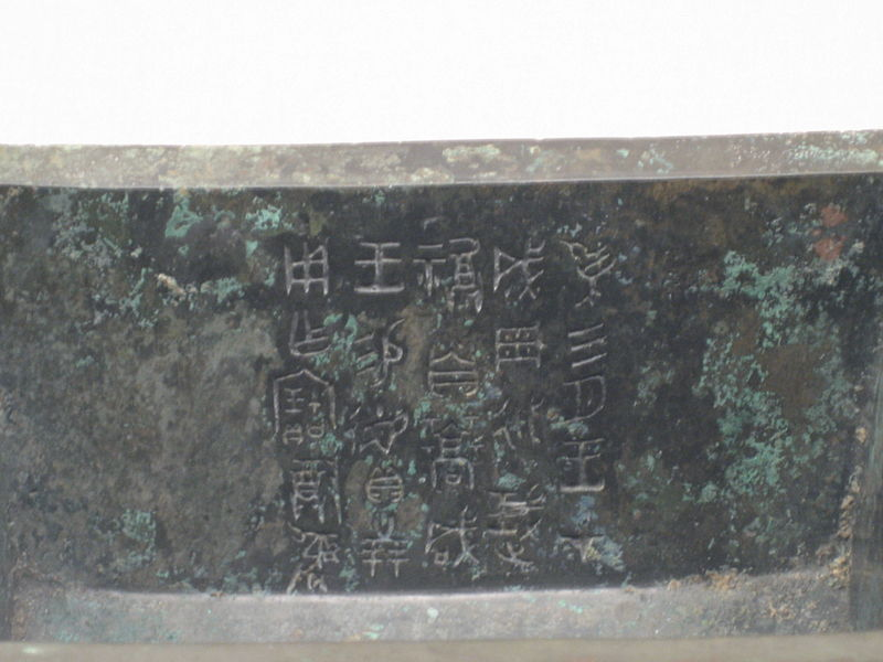 File:Chinese inscription on a bronze ware.jpg