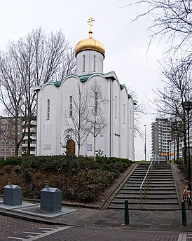 Church of Saint Alexander Nevsky (Rotterdam).jpg