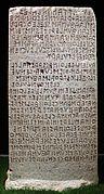 Stèle rectangulaire en pierre avec inscription en alphabet étrusque.