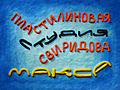 Clay Studio of Sviridov Max.jpg
