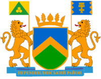 Coat of arms of Peremyshliany Raion.png