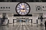 Concourse of Xinzheng Airport railway station.jpg