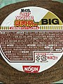 Cup Noodle Big, Mistery Meet Festival (37831790131).jpg