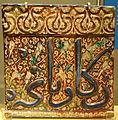 Cursive Arabic script, no further description - Royal Ontario Museum - DSC04616.JPG
