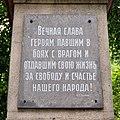 Denkmal für die Rote Armee 03, Amstetten.jpg
