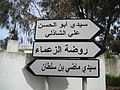 Direction signs Djellaz cemetery.JPG