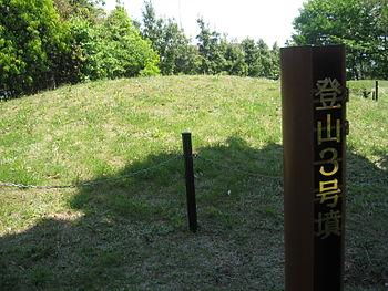 Dohyama Ancient Tomb No.3