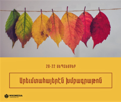 Edit-a-thon for Western Armenian Wikipedia, September 20-22, 2019.png