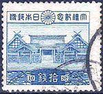 Enthronement of Emperor Hirohito 10sen.JPG
