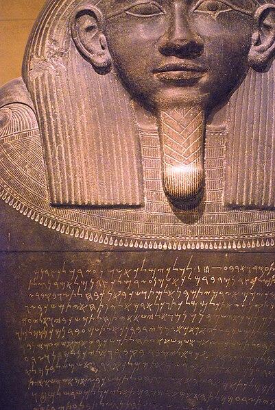 File:Eshmunazar II sarcophagus.jpg