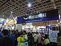 Ever Glory Publishing booth, Taipei International Comics & Animation Festival 20160211.jpg