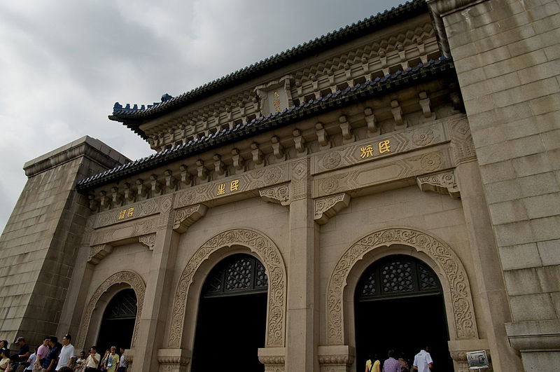 File:Facade of the Sacrificial Hall of Sun Yat-sen Mausoleum.jpg