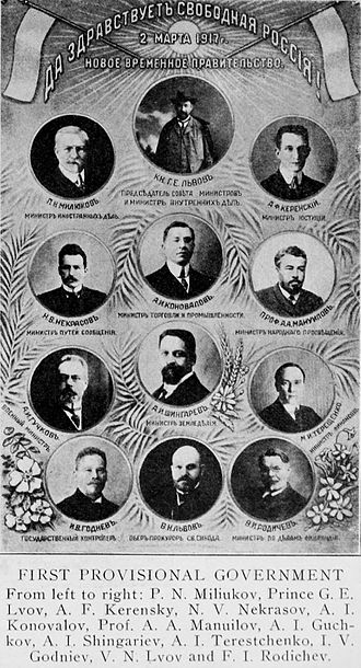 Russian Provisional Government - Image: First Provisional