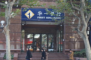 First Sino Bank Branch in Shanghai.JPG