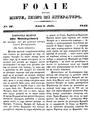 Foaie pentru minte, inima si literatura, Nr. 27, Anul 1842.pdf