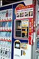 Fujitaka kodomo check system.jpg