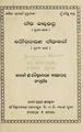 Gauracharana Gitabali.pdf
