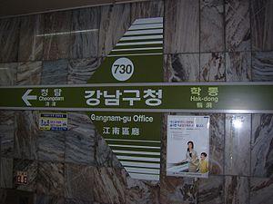 Gangnam-gu Office Station - Image: Ggnm 00