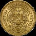 Gold Chervonets 1975-1982 obverse.png