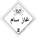 HAZMAT Class 2-3 Poisonous Gas ar1.PNG