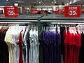 HK 北角 North Point 新都城大廈 Metropole Building department sore top floor Esprit Outlet clothing display Jan-2013.JPG