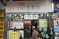 HK 觀塘 Kwun Tong 協和道 Hip Wo Street Meido Restaurant morning Dec 2018 IX2 shop.jpg
