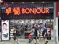 HK Central 77 Queen's Road China Travel Building shop Bonjour visitors Oct-2012.JPG
