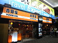 HK Central Connaught Road night Yoshinoya restaurant light boxes Travel Expert.JPG