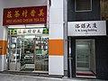 HK Central Gilman's Bazaar 機利文新街 shop 10 美香村 Mee Heung Cheun Tea Co 添謀大廈 T M Leung Building.jpg