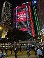 HK Central HSBC HQ night Xmas decor lighting SCBank Dec-2015 DSC (1).JPG