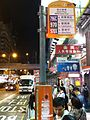 HK Mongkok Nullah Road night Nathan Road NWFBus 796C 970 970X stop signs Oct-2013.JPG