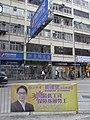 HK San Po Kong 爵祿街 Tseuk Luk Street 黃國健 Wong Kwok-kin banner 東盛大廈 Tong Sing Mansion shop sign 邦民財務 Promise Co.JPG