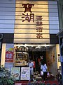 HK Shek Tong Tsui 業昌大廈 Yip Cheong Building sidewalk shop 寶湖海鮮酒家 Treasure Lake Restaurant Sept-2010.JPG