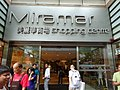 HK TST Nathan Road Miramar Shopping Centre Miramall name sign Aug-2015 visitors.jpg