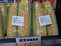 HK YTM TST 佐敦 Jordan 彌敦道 Nathan Road shop corn February 2021 SS2.jpg