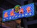 HK night Causeway Bay 鳳城酒家 Fung Shing Restaurant sign Leighton Road.jpg