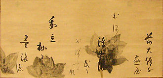 Hon'ami Kōetsu - Calligraphy on Lotus painted paper