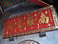 Hong San See Temple 11.JPG