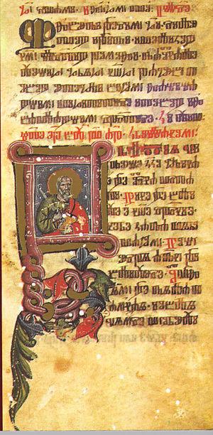 Hrvoje's Missal - Page from Hrvoje's Missal
