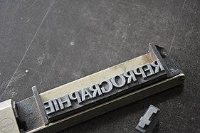 Imprimerie PAM metal type 05.jpg