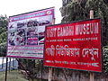 Indian Army & Gandhi Museum Signage - Barrackpore Cantonment - North 24 Parganas 2012-05-27 01248.jpg