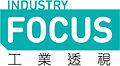Industry Focus.jpg