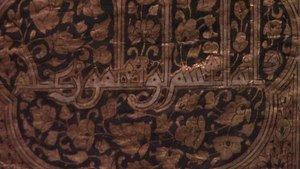 File:Islamic-Art-at-the-Freer.webm