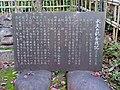 Jōkyū War Explanation Plate - 3.jpg
